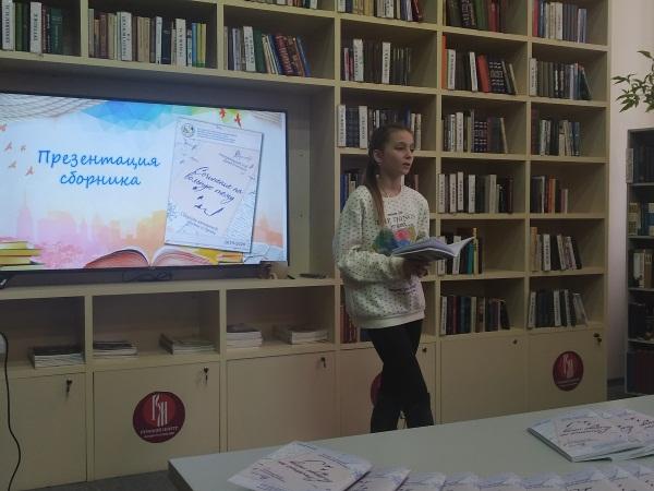 Презентация сборника Верлибра 12