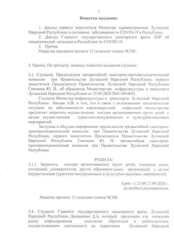 Выписка ЧСПК 2