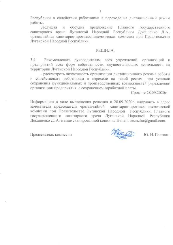 Выписка ЧСПК 3
